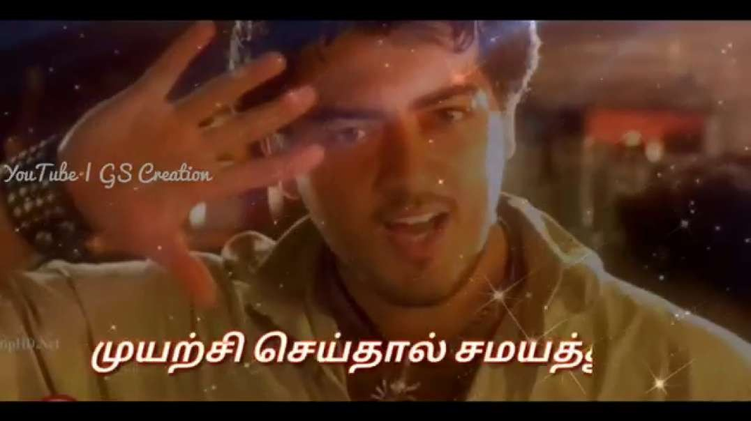 vathikuchi pathikadhuda song lyrics WhatsApp status Tamil | Ajith | dheena